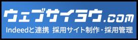 ウェブサイヨウ.com