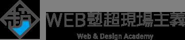 WEB塾超現場主義